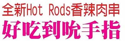 新的KFC Hot Rods